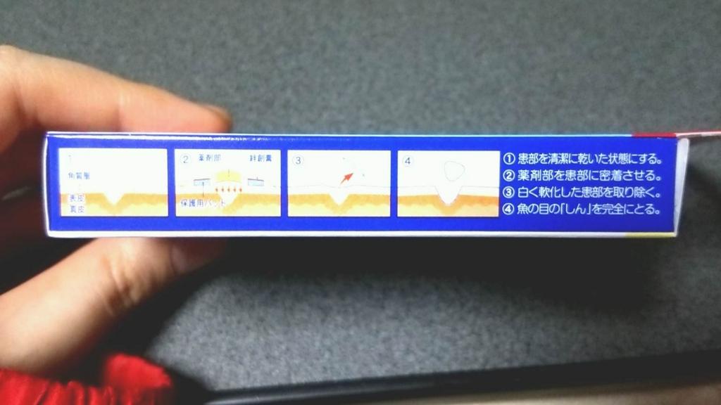 イボコロリ絆創膏タイプ外箱説明