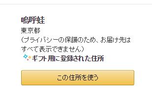 Amazonのほしい物リストに載っていない商品を相手に送る方法