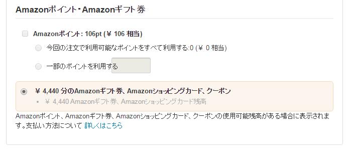Amazonギフト券から支払い