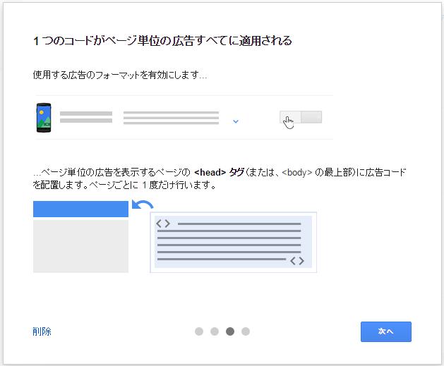 Googleアドセンス新広告ページ単位の広告