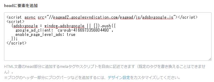 はてなブログ詳細設定にGoogleアドセンス新広告ページ単位の広告コードを記述