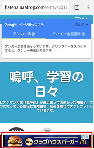 Googleアドセンス新広告ページ単位の広告表示確認