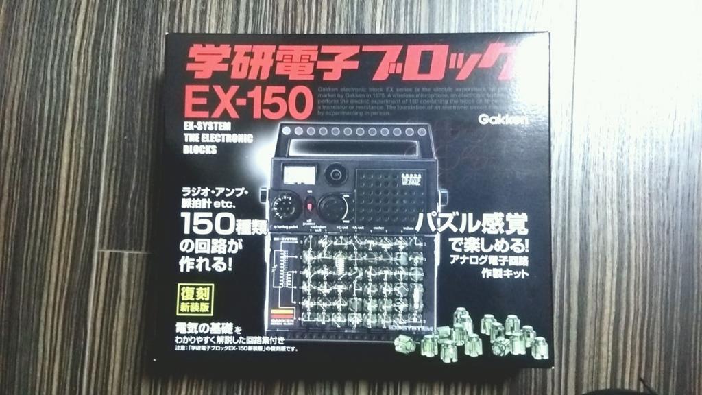 復刻新装版学研電子ブロックEX-150
