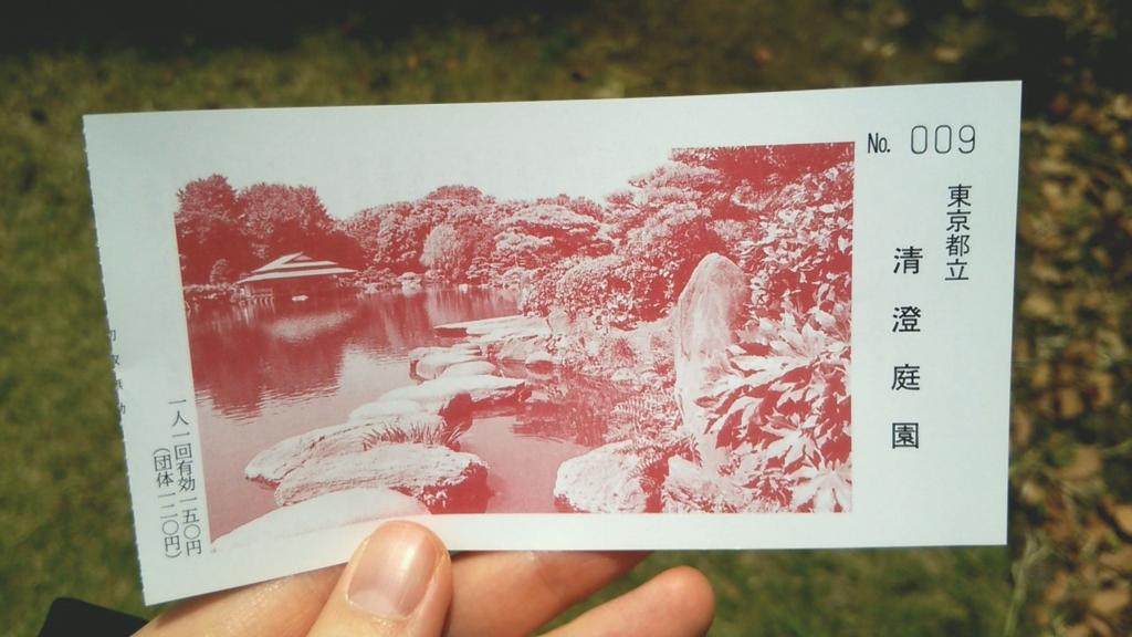 清澄庭園チケット