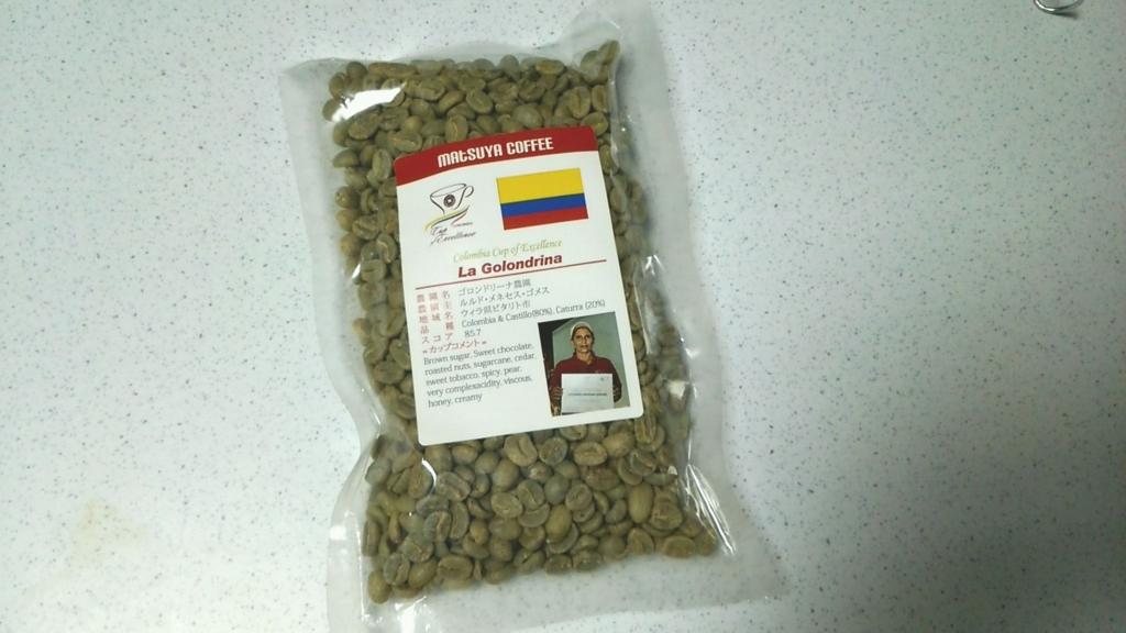 松屋珈琲 コーヒー生豆 コロンビアCOE ゴロンドリーナ(Colombia COE'15 LA GOLONDRINA)(200g)
