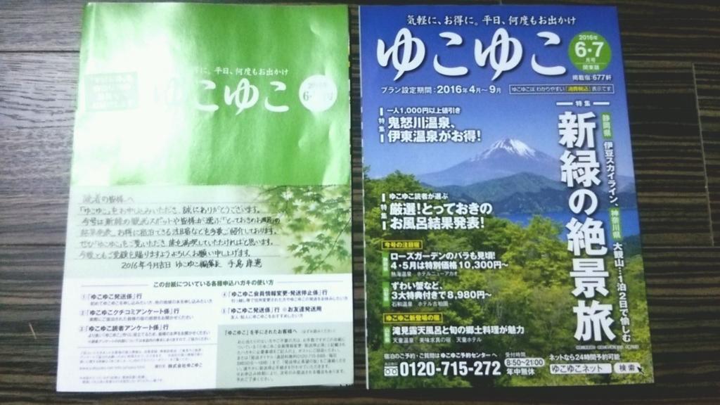 無料の格安温泉宿情報誌「ゆこゆこ」
