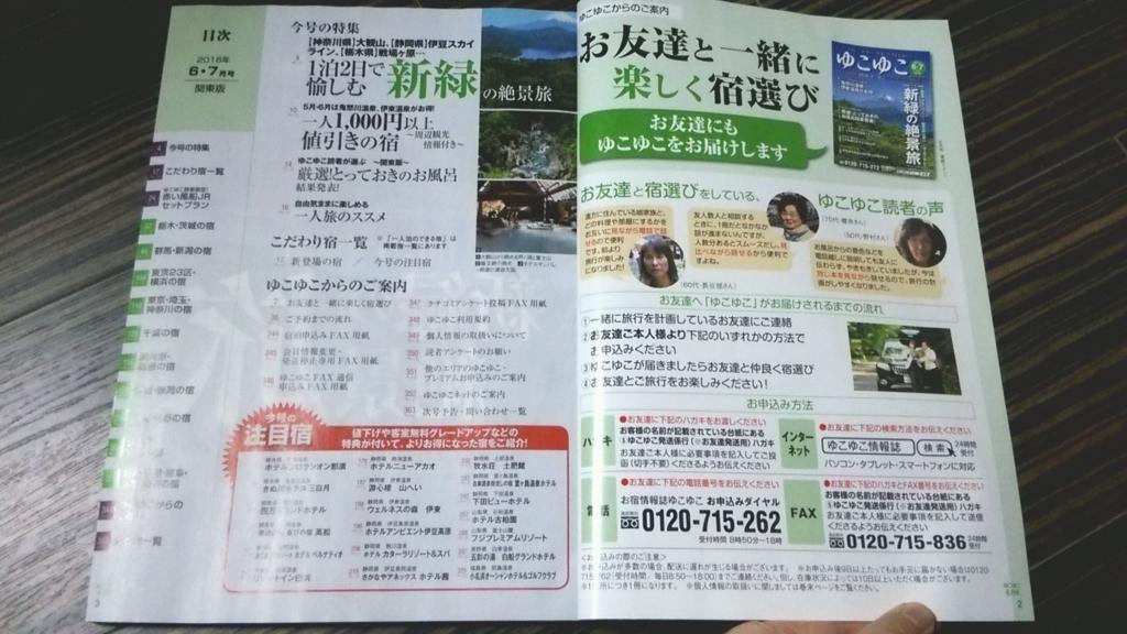 無料の格安温泉宿情報誌「ゆこゆこ」目次
