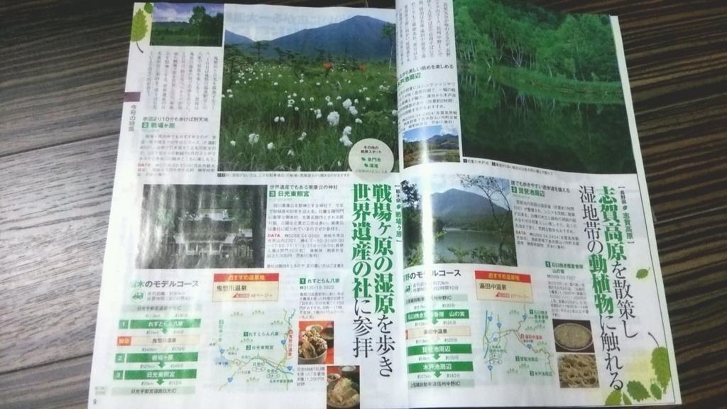 無料の格安温泉宿情報誌「ゆこゆこ」特集ページ