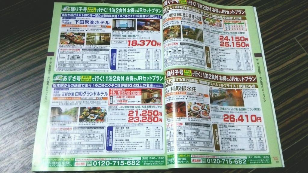 無料の格安温泉宿情報誌「ゆこゆこ」セットプラン