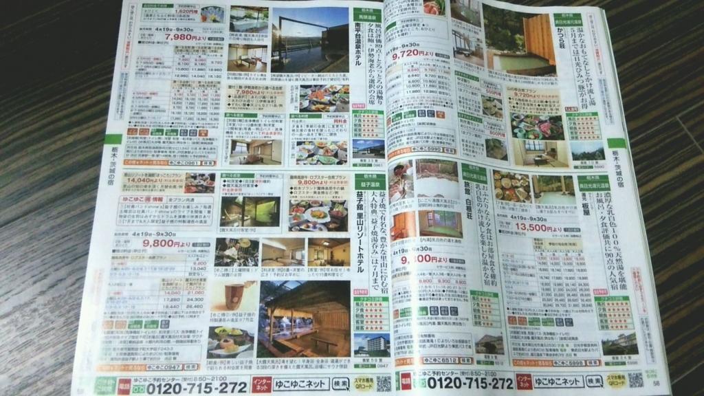 無料の格安温泉宿情報誌「ゆこゆこ」地域別温泉宿情報