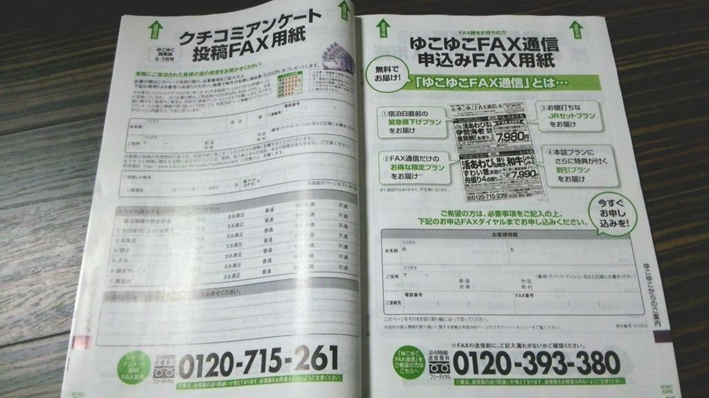無料の格安温泉宿情報誌「ゆこゆこ」FAX用紙