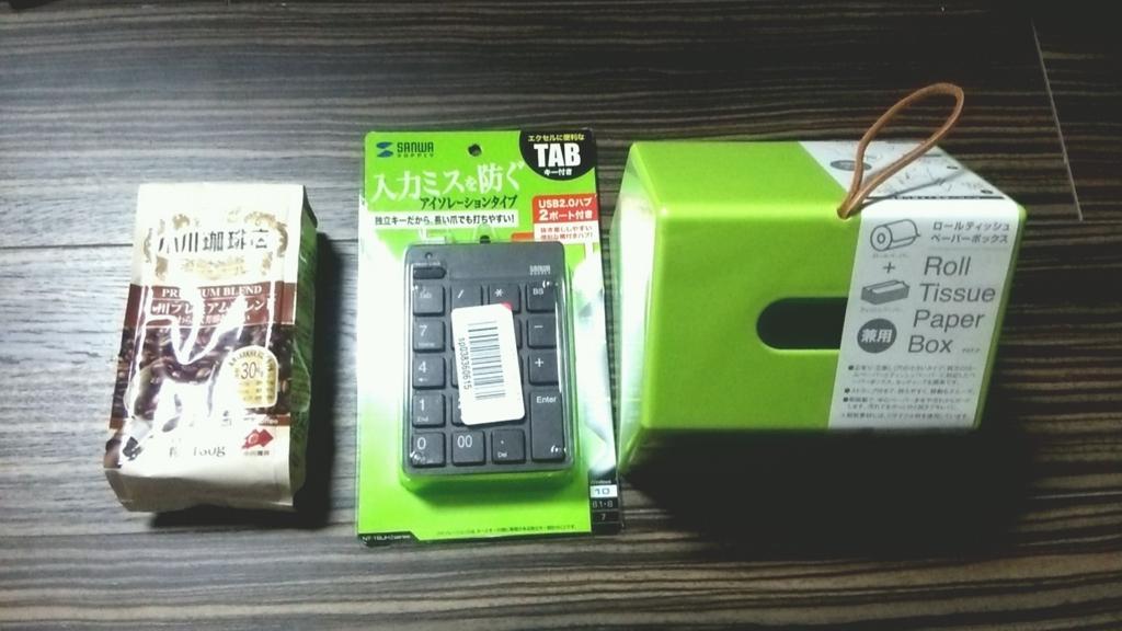 『小川珈琲店 小川プレミアムブレンド 粉 180g』『サンワサプライ USB2.0ハブ付テンキー ブラック NT-18UH2BK』『ロールティッシュペーパーボックス グリーン』