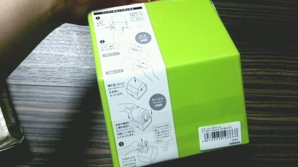 『ロールティッシュペーパーボックス グリーン』使い方
