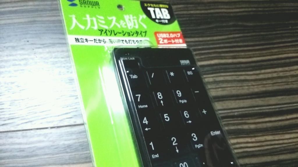 『サンワサプライ USB2.0ハブ付テンキー ブラック NT-18UH2BK』