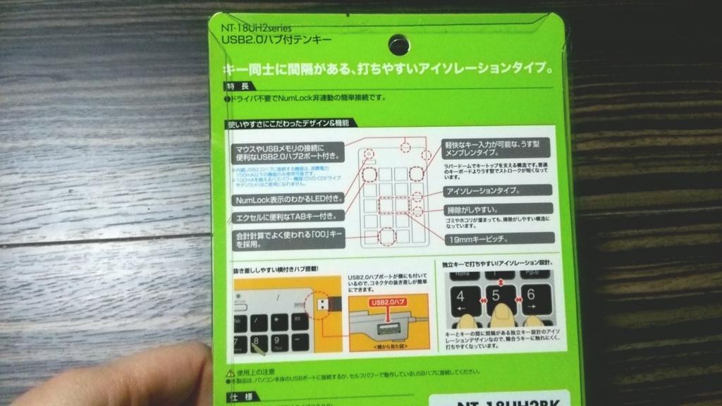 『サンワサプライ USB2.0ハブ付テンキー ブラック NT-18UH2BK』商品説明