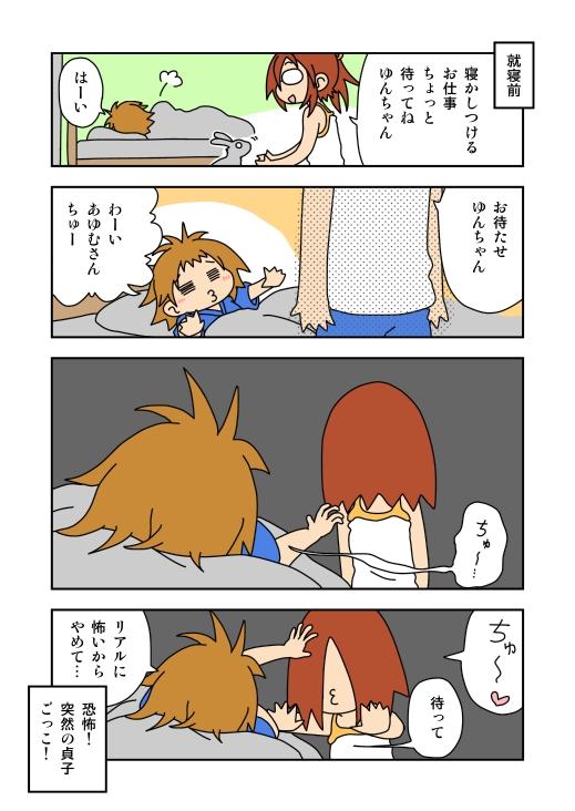 レズビアンカップルエッセイマンガ 貞子