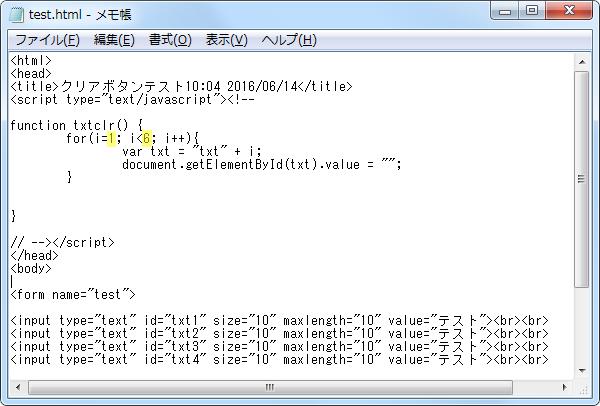 JavaScriptのfor文とgetElementByIdでフォームクリアするために書いたコード