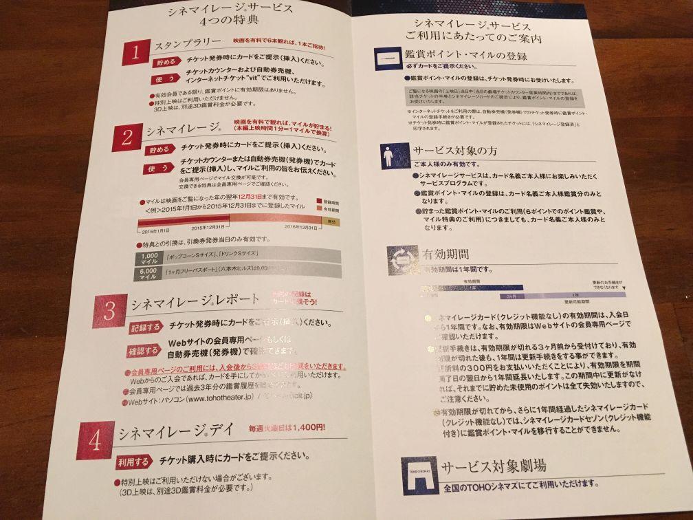 TOHOシネマズ『シネマイレージカード』の説明
