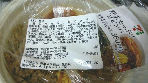セブンイレブン『野菜たっぷりビビンバ』