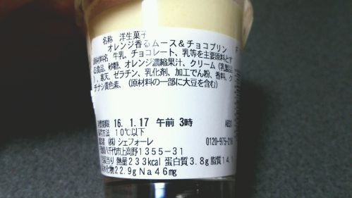 セブンイレブン『オレンジ香るムース&チョコプリン』