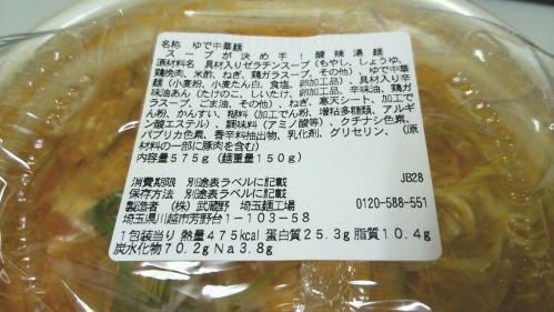 セブンイレブン『スープが決め手!酸辣湯麺』