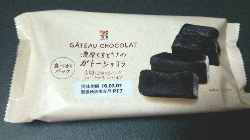 セブンイレブン『濃厚くちどけのガトーショコラ』