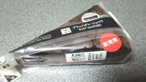 セブンイレブン『ブラックガトーショコラ』