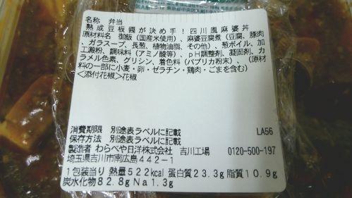 セブンイレブン『熟成豆板醤が決め手!四川風麻婆丼』