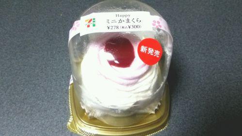 セブンイレブン『Happyミニかまくら』