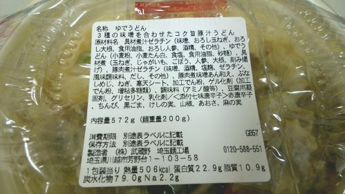 セブンイレブン『3種の味噌を合わせたコク旨豚汁うどん』