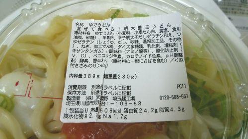 セブンイレブン『混ぜて食べる!明太釜玉うどん』
