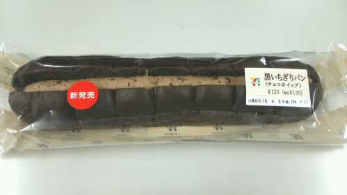 セブンイレブン『黒いちぎりパン(チョコホイップ)』