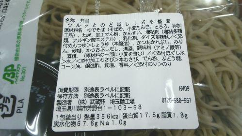 セブンイレブン『ツルッとのど越し!ざる蕎麦』