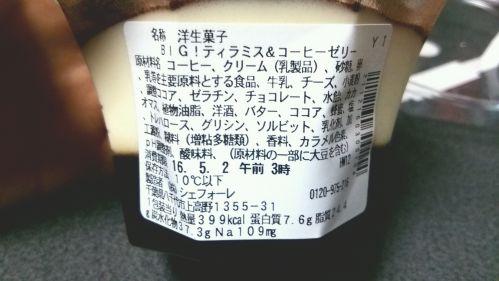セブンイレブン『BIG!ティラミス&コーヒーゼリー』