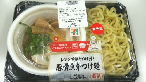セブンイレブン『レンジで熱々つけ汁!豚骨魚介つけ麺』