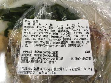 セブンイレブン『博多もつ鍋(みそ味)』