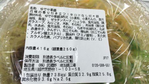 セブンイレブン『花椒の香り引き立つ!辛口汁なし担担麺』