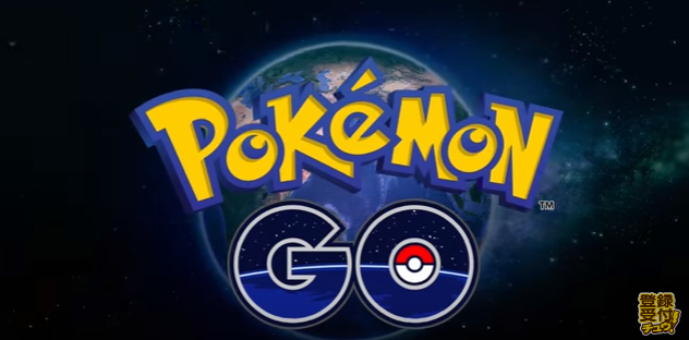 Pokemon GOキャプチャ画像