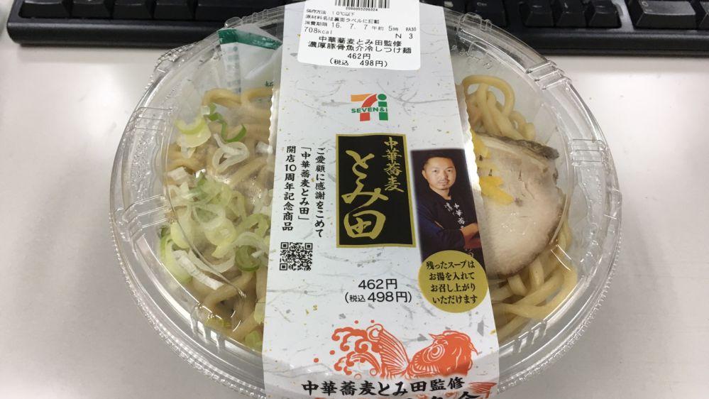 セブンイレブン新商品『中華蕎麦とみ田監修濃厚豚骨魚介冷やしつけ麺』