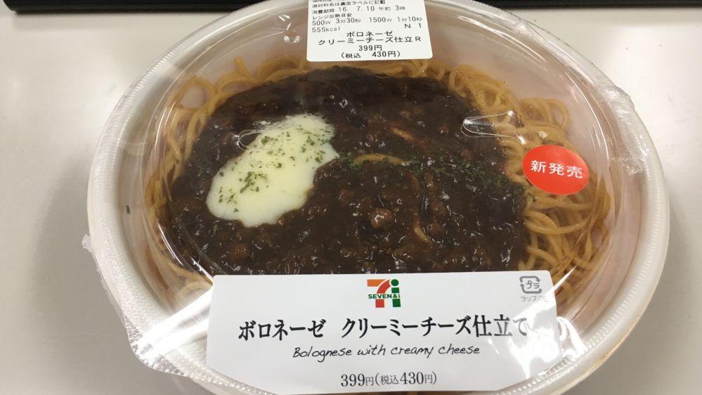 セブンイレブン新商品『ボロネーゼクリームチーズ仕立R』