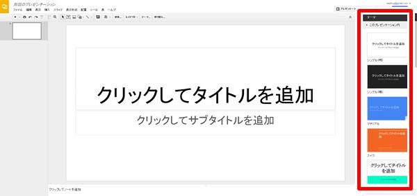 Googleスライドでのプレゼン資料の作り方 新規作成