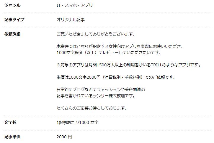1000文字で2000円のライティングのお仕事