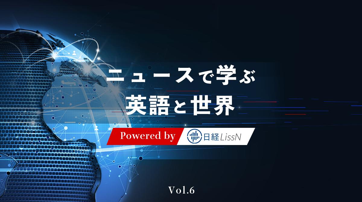 ニュースで学ぶ世界と英語vol6