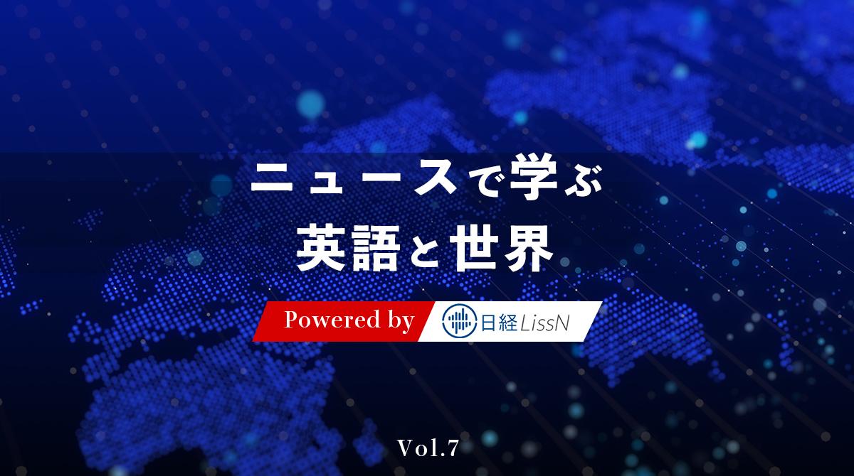 ニュースで学ぶ世界と英語vol7