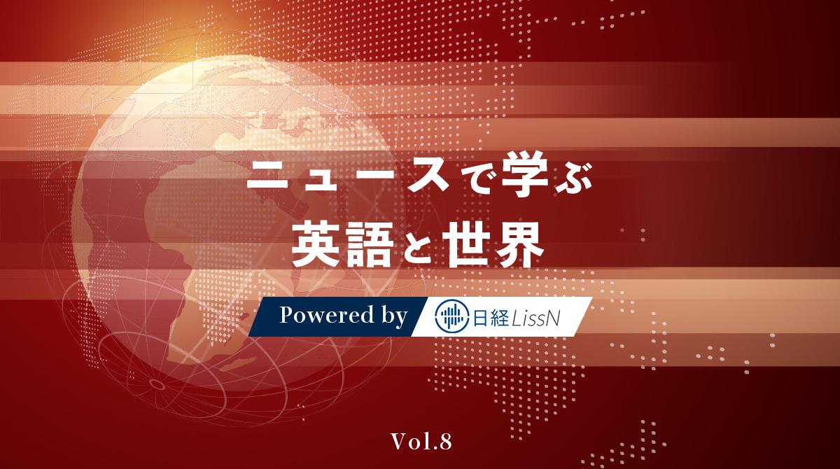 ニュースで学ぶ世界と英語vol8