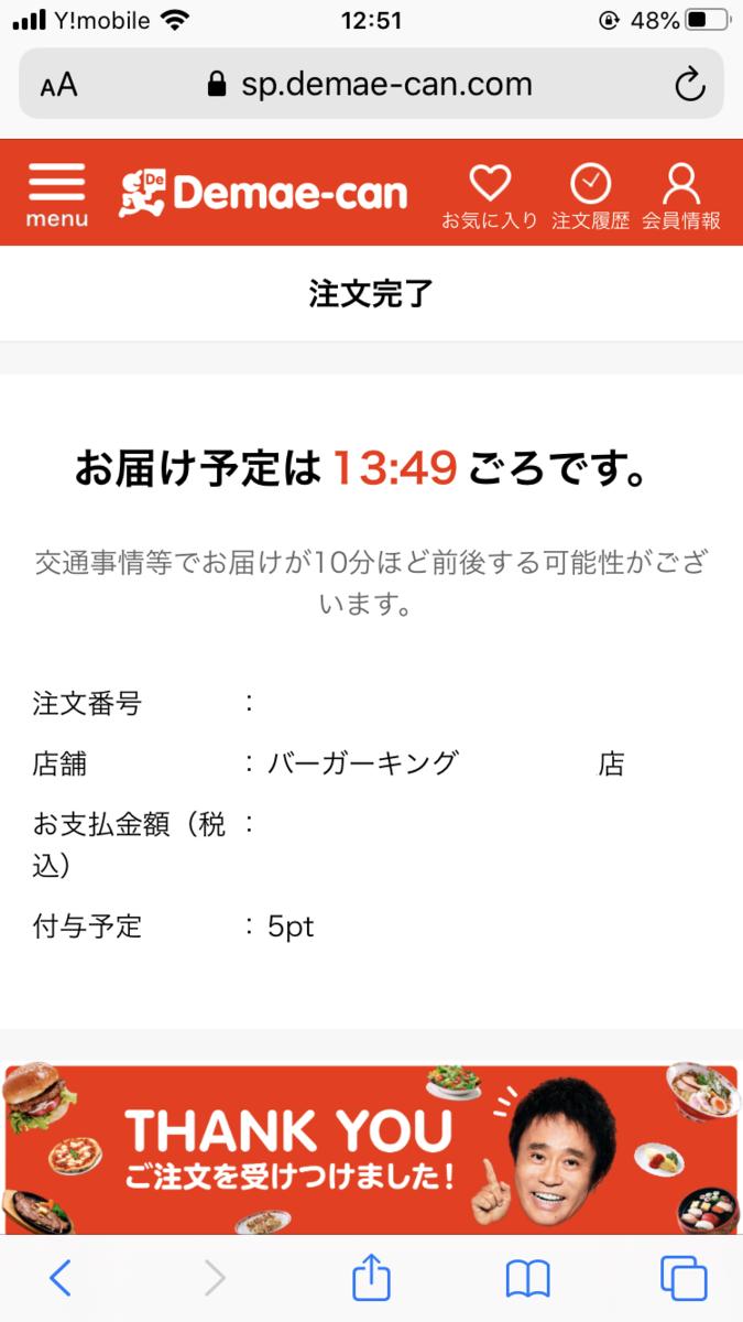 f:id:aagi123:20200630195526p:plain