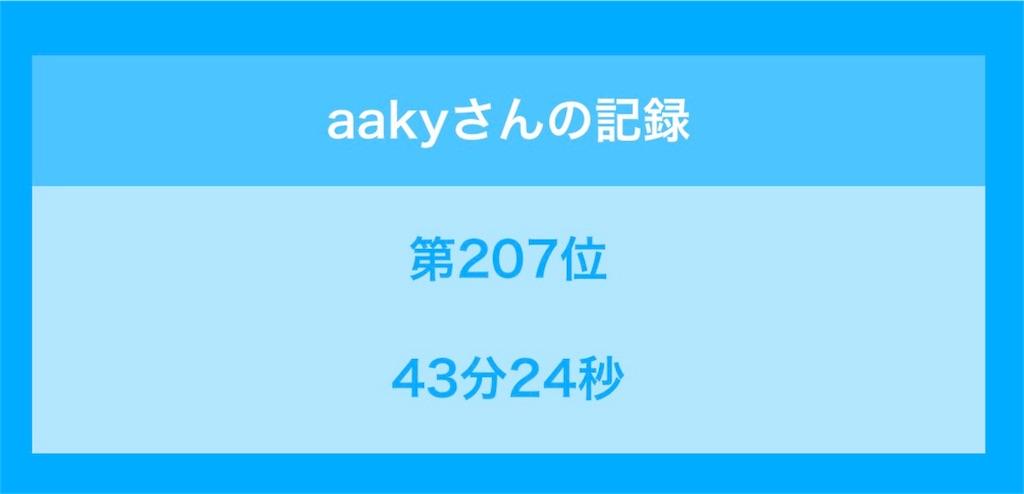 f:id:aaky1:20180923173457j:image
