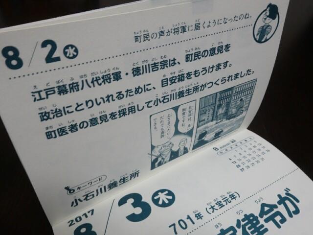 f:id:ababaikojiro:20170328233721j:plain