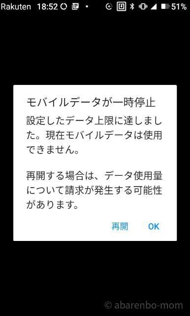 f:id:abarenbo-ikuji:20210206112121j:image