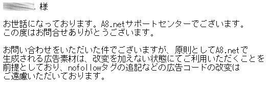 A8.netからの回答